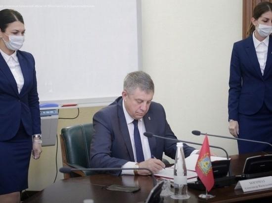 Губернатор Брянской области Александр Богомаз подписал соглашение о сотрудничестве в научной сфере с Курской, Калужской, Орловской и Белгородской областями
