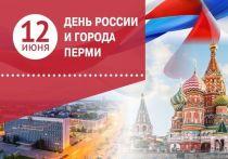 «Камский кабель» поздравляет с днем России