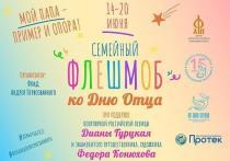 Псковичей приглашают принять участие в семейном флешмобе в честь Дня отца