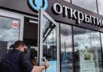 Банк «Открытие» расширил географию онлайн-регистрации бизнеса еще на 26 городов