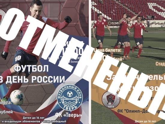 ФК «Чита» отменил два матча и досрочно завершил сезон из-за COVID