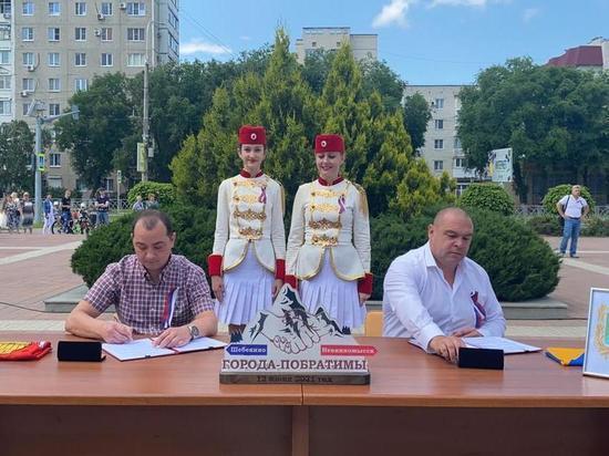 Невинномысск и Шебекино объявили городами-побратимами
