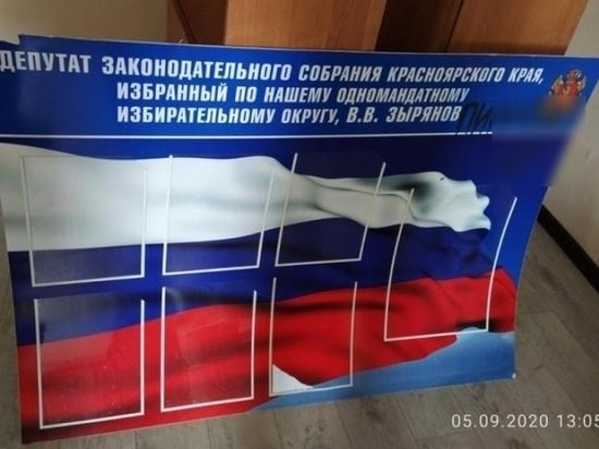 Чиновница из Красноярского края отправится под суд за рисунок пениса