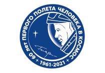 Госкорпорация «Роскосмос» совместно с Международной астронавтической федерацией при содействии Правительства Санкт-Петербурга в период с 14 по 18 июня 2021 года проводит в Санкт-Петербурге Международную конференцию по исследованию космического пространства GLEX-2021