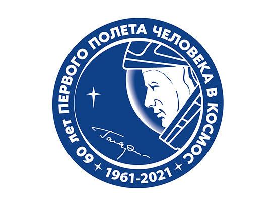 Роскосмос проведет Международную конференцию GLEX-2021