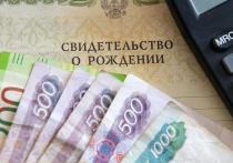 Стало известно, как российские семьи будут получать разовые пособия по 10 тысяч рублей на подготовку детей в школу