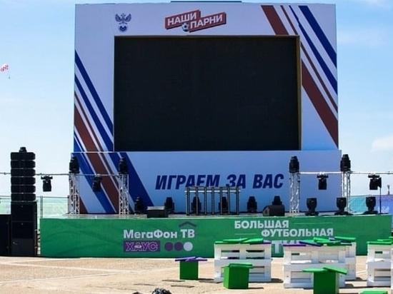 В Сочи открыли фан-зону на 400 мест к старту Евро-2020