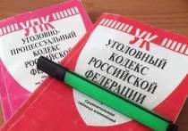 В Калужской области в отношении адвоката возбуждено уголовное дело