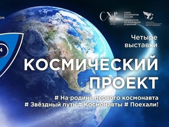 В Смоленске 15 июня появится «звездочет», а Денис Петруленков позовет в космос