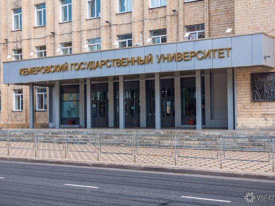 Новокузнецкий филиал КемГУ переименовали