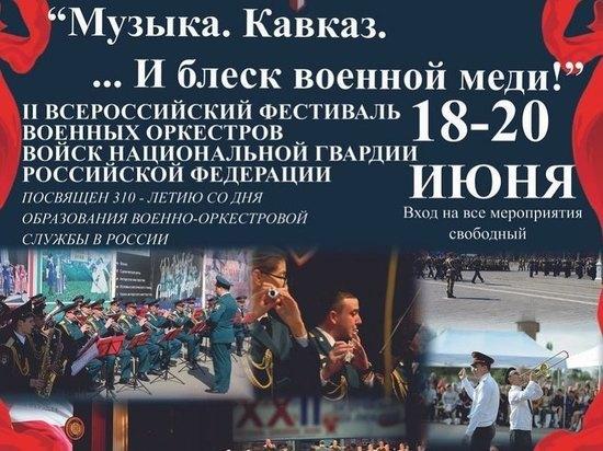 В Ессентуках будут три дня играть военные оркестры