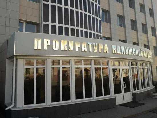 В Обнинске прокуратура выявила нарушения при реализации нацпроекта БКД