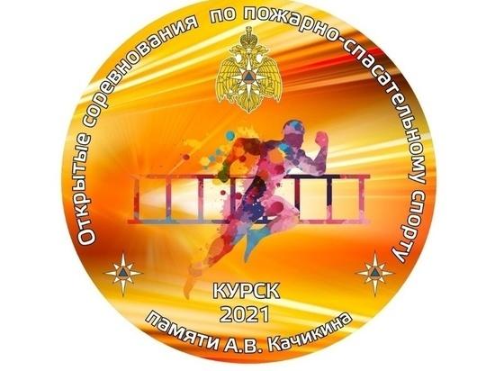 В Курске пройдут соревнования по пожарно-спасательному спорту