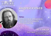 Андрей Кураев приедет в Киров на баркемп