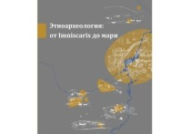 В Йошкар-Оле откроется выставка «Этноархеология: от Imniscaris до Мари»