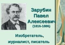 В Иванове открылась выставка изобретений писателя и журналиста из Пучежа