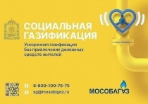 Социальная газификация стартовала в Серпухове