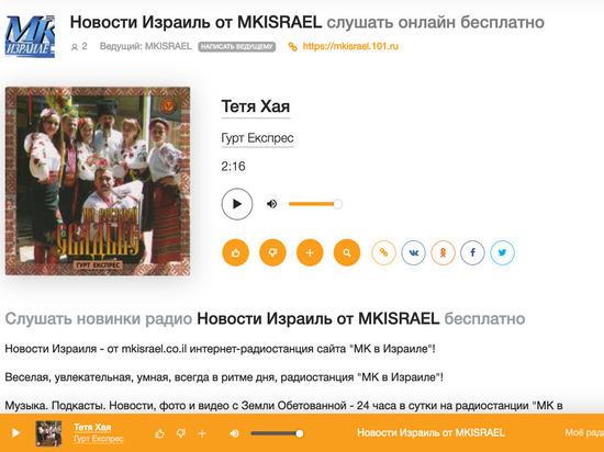 """С добрым утром, тетя Хая! Радиостанция """"МК в Израиле"""" в эфире!"""