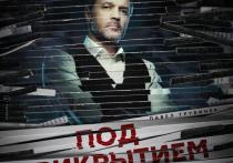 Премьера на НТВ! Павел Трубинер, Владимир Ильин и Борис Галкин в остросюжетном детективе «Под прикрытием»