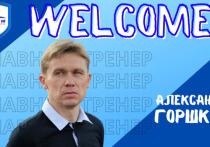 Тренером омского «Иртыша» стал победитель Кубка УЕФА