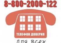 Жителям Серпухова напомнили номер телефона доверия