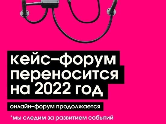 Крупнейший молодежный форум «УТРО» отменили в ЯНАО из-за COVID-19