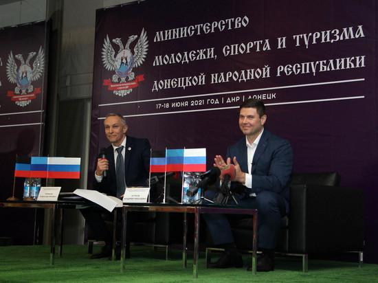 Спортивный форум начал работу в Донецке