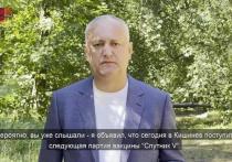 Россия отправляет в Молдову 60 тыс. доз вакцины Sputnik V