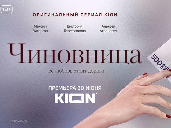 В онлайн-кинотеатре KION выходит новый сериал «Чиновница» с Викторией Толстогановой
