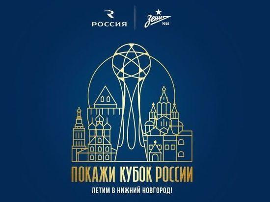 «Зенит» и глобальный партнер клуба авиакомпания «Россия» продолжают невероятное путешествие главного футбольного трофея страны