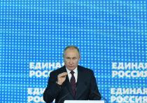 Президент России Владимир Путин выступил на съезде «Единой России», который проходит в Москве