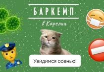 В Петрозаводске отменили неформальную конференцию, посвященную медиа