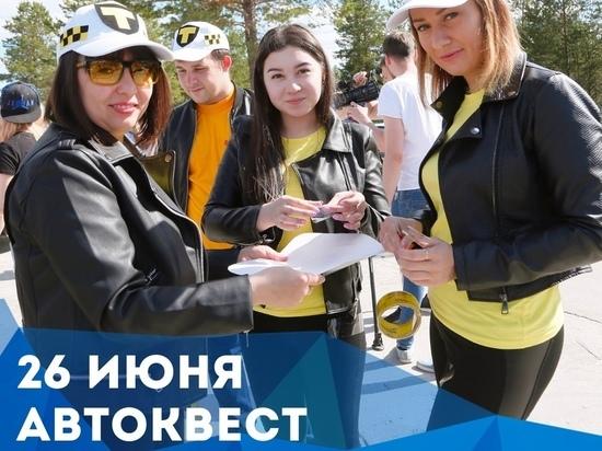 Настоящее расследование: квест для водителей авто пройдет в Муравленко
