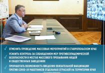 В Ставропольском крае в связи с ухудшением эпидситуации ввели запрет на проведение массовых мероприятий, в числе которых запланированный краевой выпускной «Ветер перемен» и творческий форум «Белая акация»