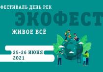 Пермяки могут принять участие в мероприятиях экологического фестиваля «Живое всё»