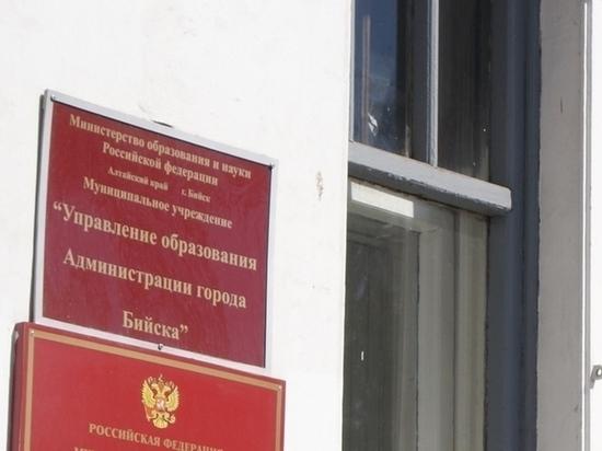 В Бийске назначили главу управления образования