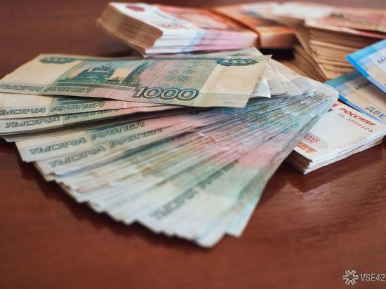 Кемеровские власти намерены взять в кредит 13 млн рублей