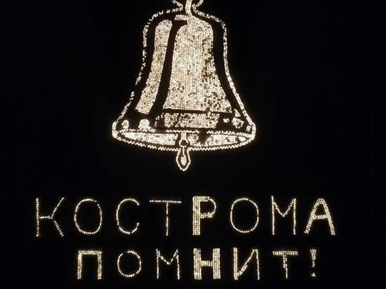 Символичную «Огненную картину войны» зажгли в Костроме