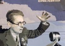 Стену жилого дома в Краснодаре украсило граффити с Левитаном