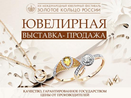 Кострома готовится к XXII Международному ювелирному фестивалю «Золотое Кольцо России»