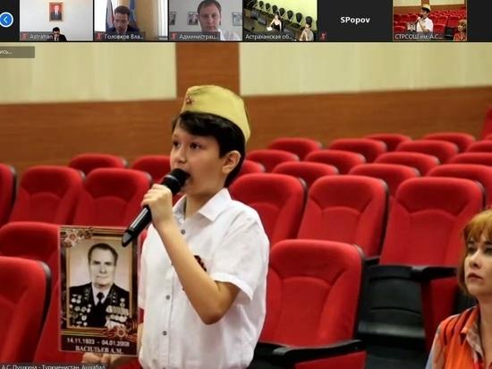 Астраханские и туркменские школьники вспомнили о героях Великой Отечественной войны
