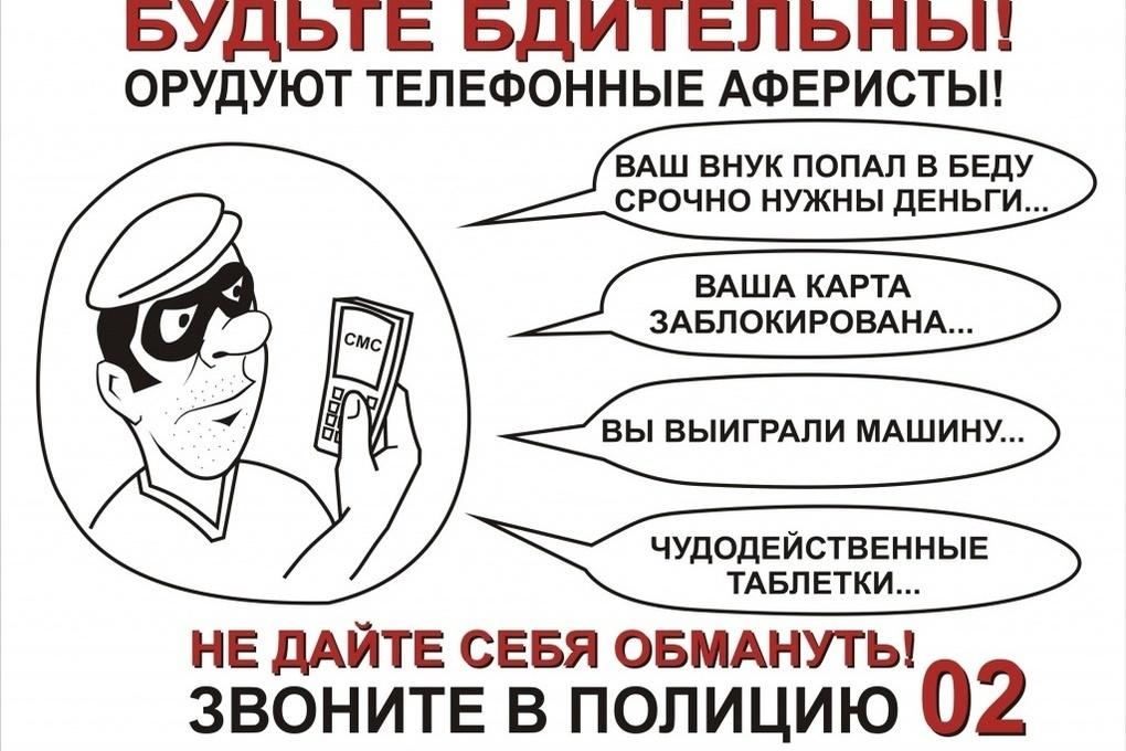 Более 2,5 млн рублей похитили мошенники за неделю у жителей Костромской области
