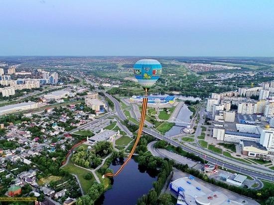 В Белгороде подняли в небо 80-метровую георгиевскую ленту