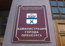 Мэр Оренбурга признан худшим по версии экспертов и народа