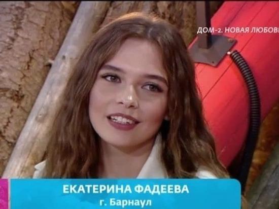19-летняя девушка из Барнаула приняла участие в шоу «Дом–2»
