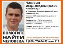 В Ивановской области пропал 36-летний мужчина во всем черном