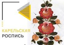 Жителей Серпухова пригласили на бесплатный мастер-класс по карельской росписи