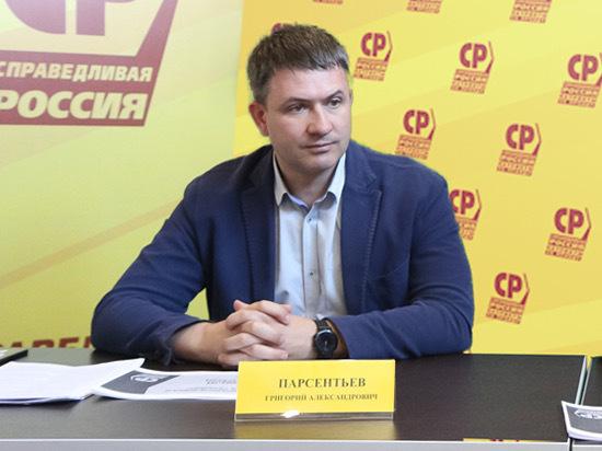 Григорий Парсентьев избран главой рязанского отделения «СПРАВЕДЛИВОЙ РОССИИ»