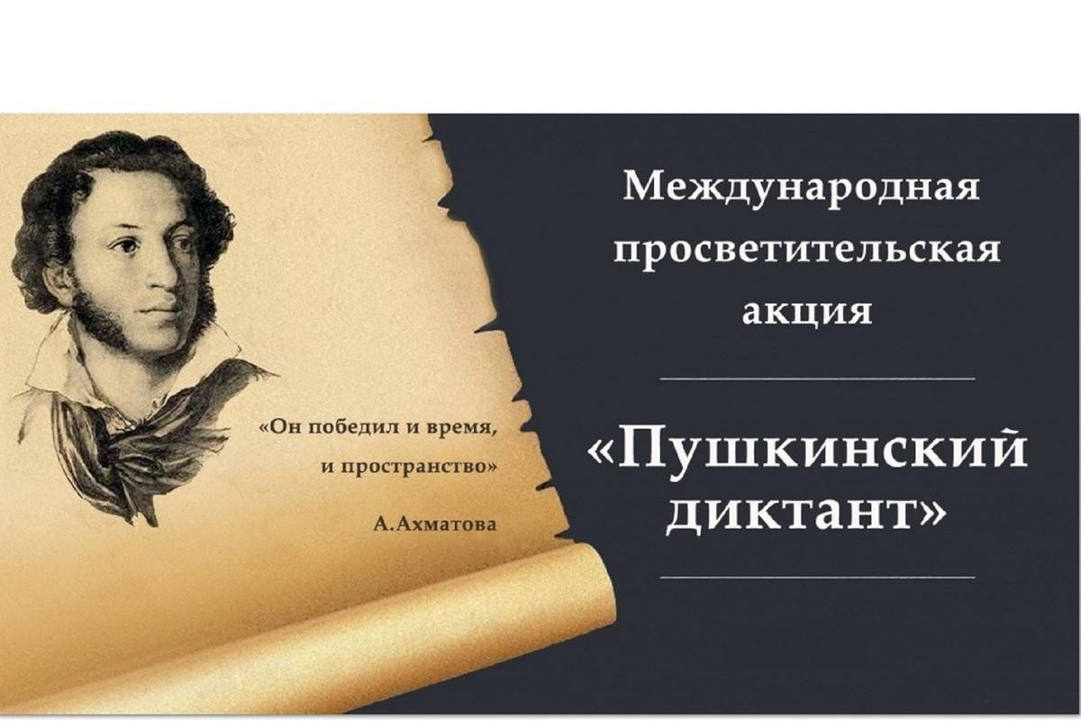 Две костромички получили призы за участие в формировании заданий «Пушкинского диктанта»