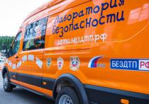 В Югре открылась первая «Лаборатория детской безопасности»